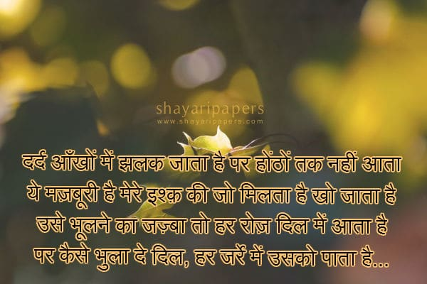 sad shayari for true lovers wallpaper images pictures