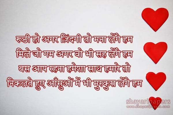 love shayari images in hindi for free download