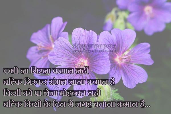 sweet romantic shayari sms images hindi