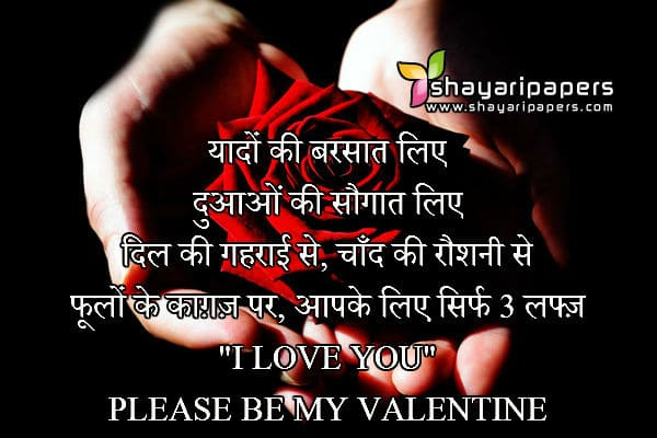 be my valentine sms message hindi