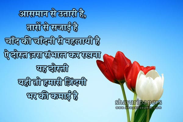 beautiful dosti shayari for whatsapp status pictures