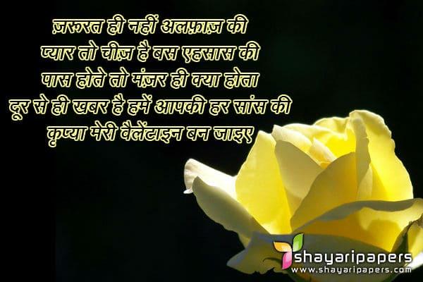 cute valentine day shayari hindi