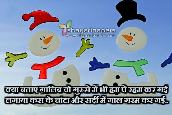 funny sardi shayari sms jokes hindi with picture