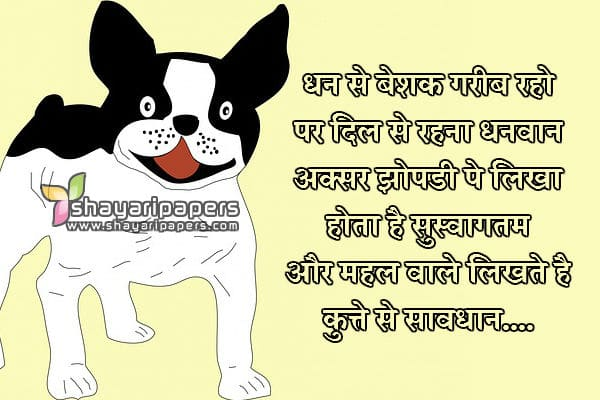 funny whatsapp shayari status hindi
