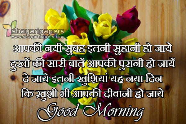 good morning shayari for friends pictures