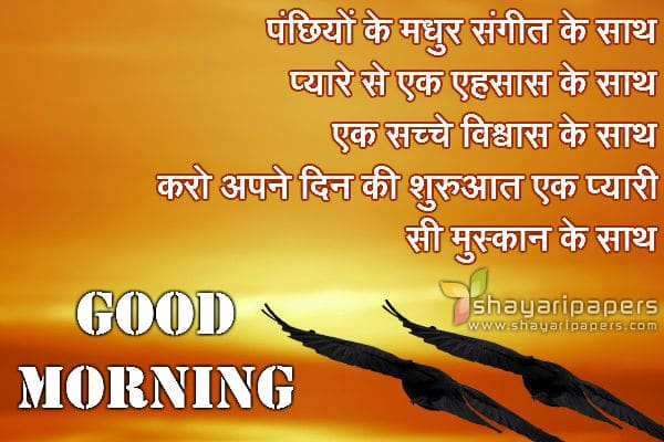 good morning shayari for girlfriend hindi