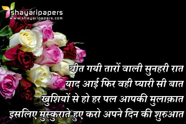 good morning shayari hindi font