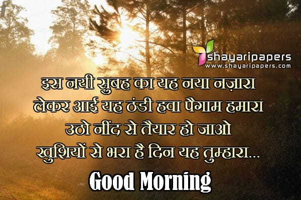 good morning shayari husband picture