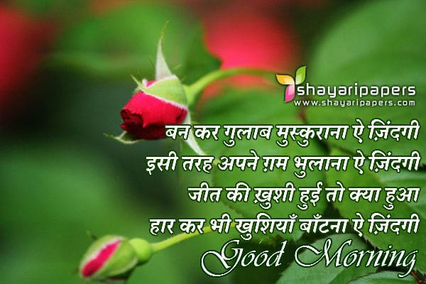 good morning shayari sms messages
