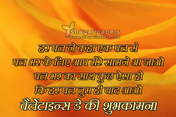 happy valentines day shayari hindi sms