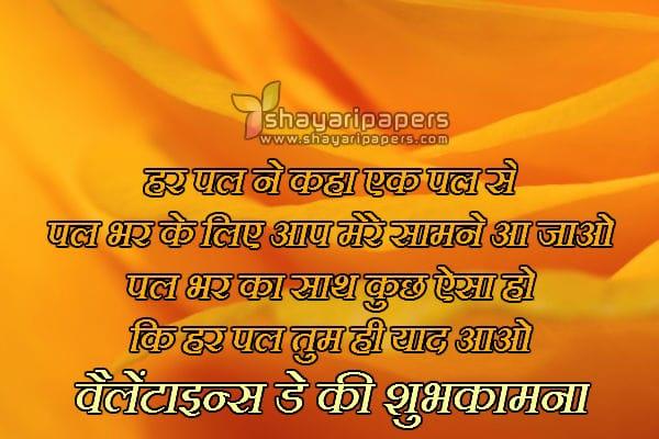 happy valentines day shayari hindi sms