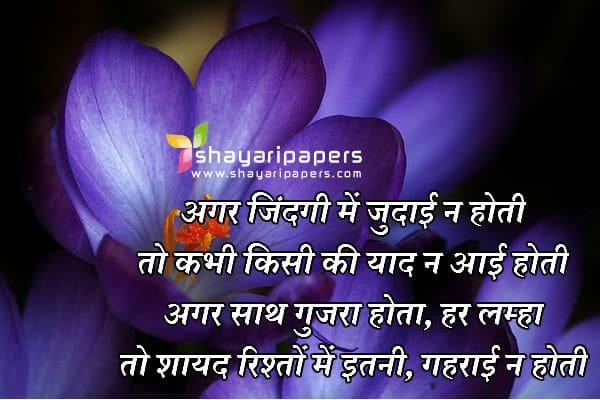 Love Wallpaper Judai : Aansu Bhari Sad Shayari Holidays OO