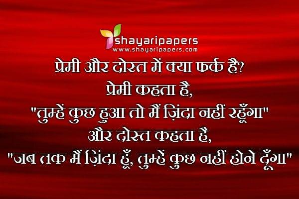 Love And Friendship Shayari Hindi