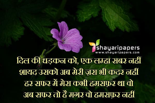 1100+ Judai Shayari Hindi Judai Shayari Images ...