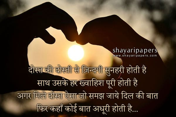 pyari dosti shayari for dost hindi wallpapers