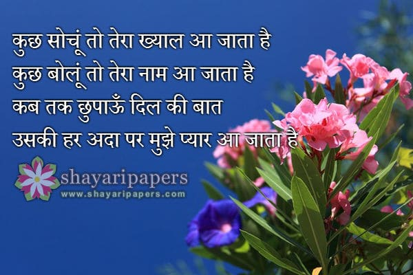 romantic pyar mohabbat sms shayari hindi picture