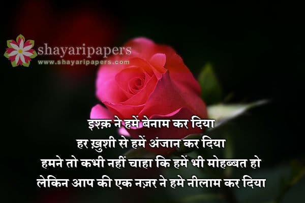 romantic shayari facebook status in hindi picture