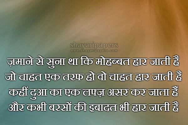 sad mohabbat shayari hindi wallpaper