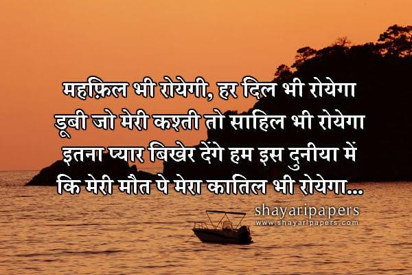 sad shayari whatsapp status picture