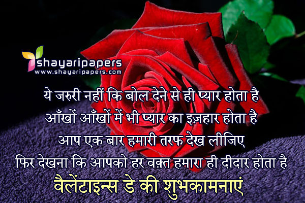 happy valentine day shayari for girlfriend