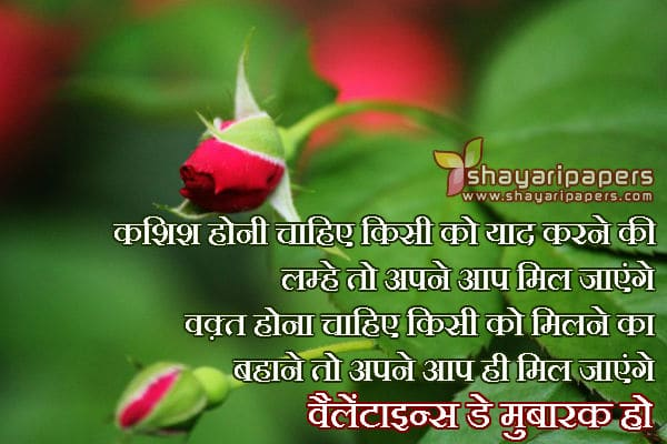 valentines day shayari hindi wallpapers