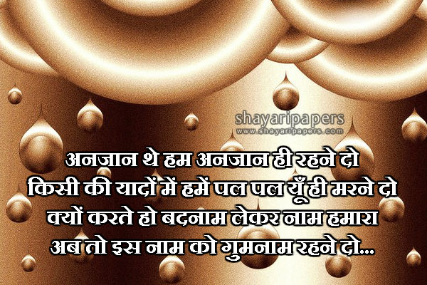 yaad sad shayari sms picture