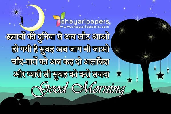 beautiful good morning shayari sms hindi