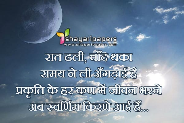 beautiful shayari good morning sms message