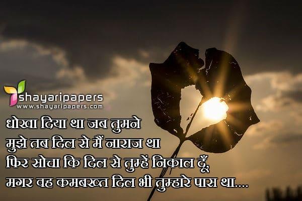 bewafa sher shayari sms hindi
