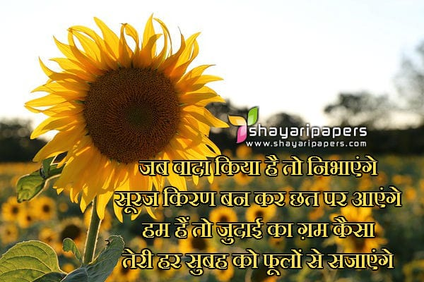 cute good morning shayari sms hindi status