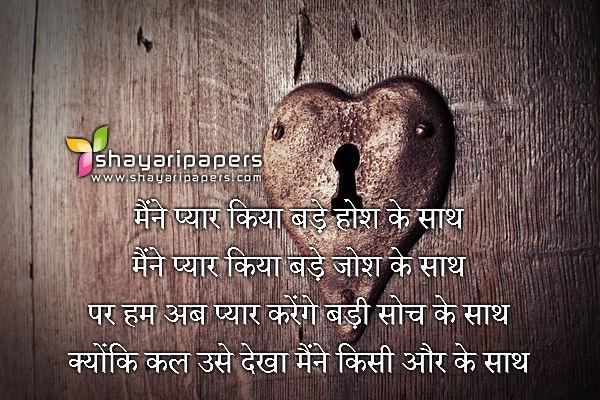 funny bewafa shayari sms hindi