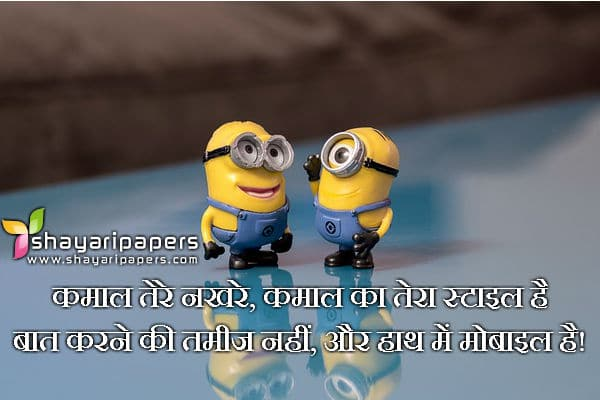 funny shayari on mobile phone hindi