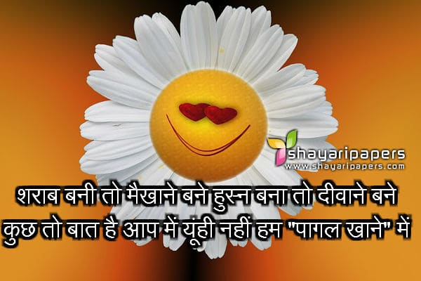 funny shayari sms friends hindi