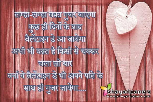 funny valentine day advance shayari
