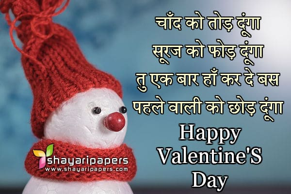 funny valentine day shayari sms messages hindi with picture