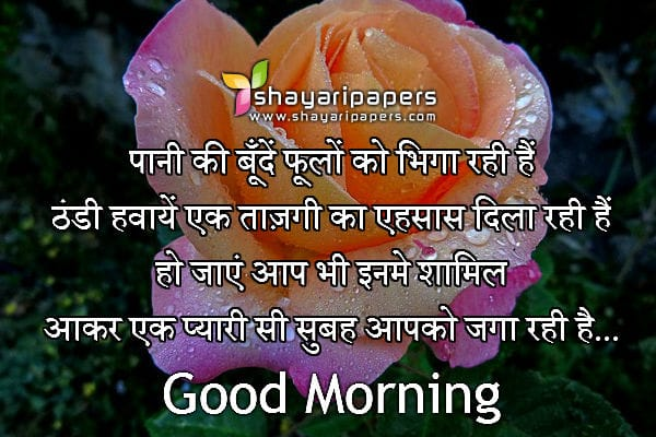 good morning love shayari sms hindi
