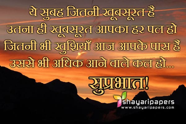 good morning shayari for friends hindi