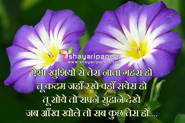 good morning sher o shayari sms hindi
