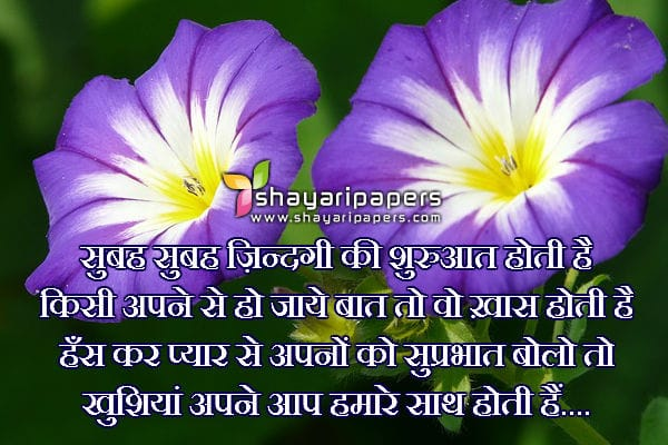 good morning shayari sms quotes in hindi picture