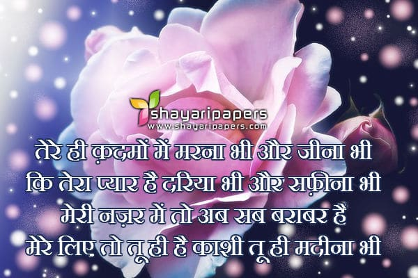 Love Shayari Image Download For Mobile लव श यर इम ज