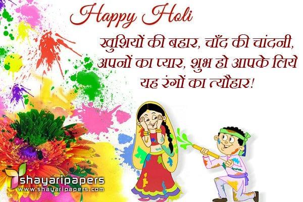 holi shayari hindi font
