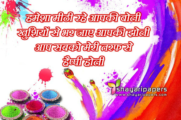 Holi Shayari Images Wallpapers And Photos To Wish Happy Holi 2018