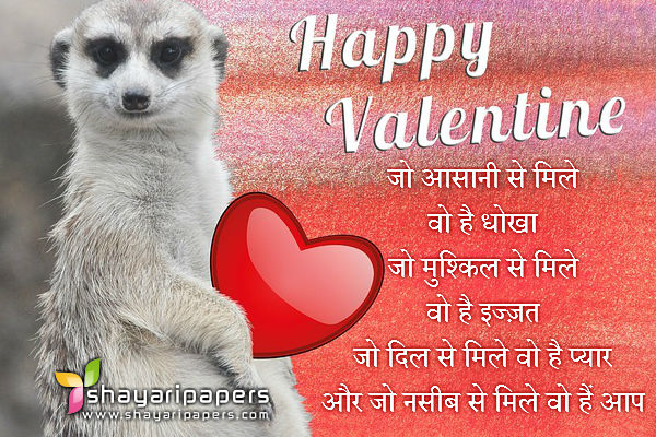 happy valentine day 2015 sms shayari hindi