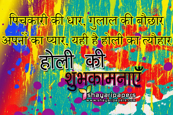 Happy Holi Shayari Hindi 2019 With Wallpapers Images Photos
