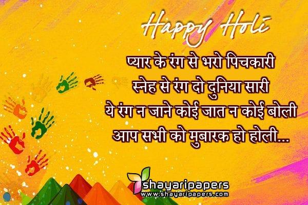 holi shayari hindi download