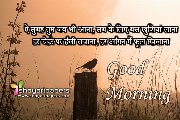 inspirational good morning shayari quotes sms