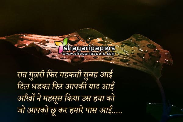 love good morning shayari sms hindi