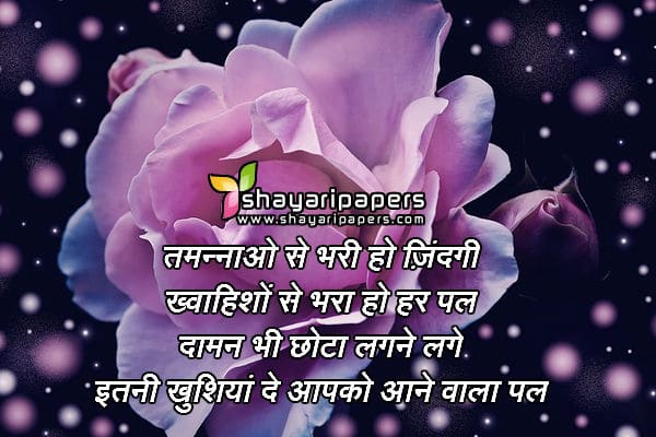 motivational good morning shayari sms hindi