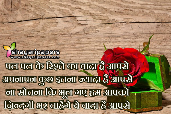 love shayari download in hindi