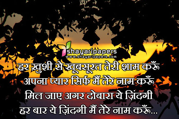 love shayri download new for mobile